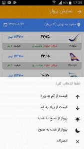 اسکرین شات برنامه ره بال آسمان - خرید آنلاین بلیط هواپیما 3