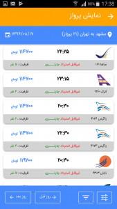 اسکرین شات برنامه ره بال آسمان - خرید آنلاین بلیط هواپیما 6