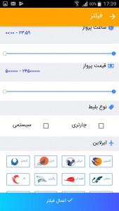 اسکرین شات برنامه ره بال آسمان - خرید آنلاین بلیط هواپیما 5