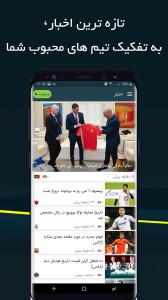 اسکرین شات برنامه فاناتیک |نتایج زنده فوتبال،پیش بینی 4