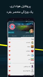 اسکرین شات برنامه فاناتیک |نتایج زنده فوتبال،پیش بینی 6