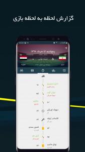 اسکرین شات برنامه فاناتیک |نتایج زنده فوتبال،پیش بینی 5