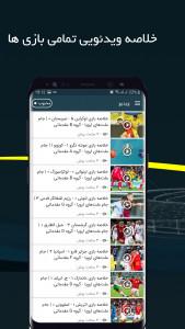 اسکرین شات برنامه فاناتیک |نتایج زنده فوتبال،پیش بینی 8