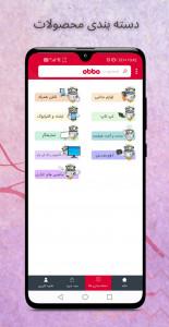 اسکرین شات برنامه اوبو 4