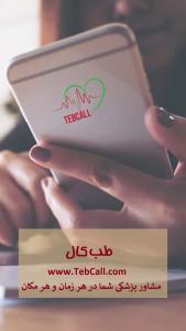 اسکرین شات برنامه طبکال Tebcall 9