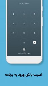 اسکرین شات برنامه همراه بانک ( موجودی + کارت به کارت ) 3
