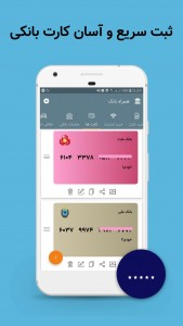 اسکرین شات برنامه همراه بانک ( موجودی + کارت به کارت ) 1