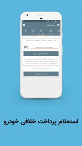اسکرین شات برنامه همراه بانک ( موجودی + کارت به کارت ) 4