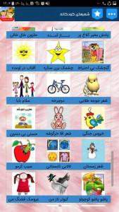 اسکرین شات برنامه شعرهای کودکانه (جدید) 3