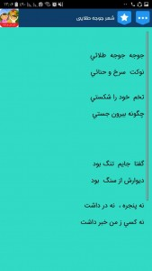 اسکرین شات برنامه شعرهای کودکانه (جدید) 2