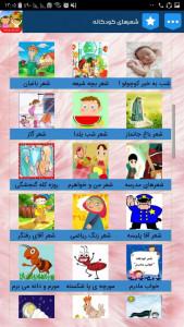 اسکرین شات برنامه شعرهای کودکانه (جدید) 4