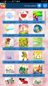 اسکرین شات برنامه شعرهای کودکانه (جدید) 5