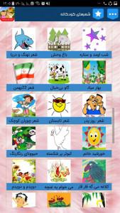 اسکرین شات برنامه شعرهای کودکانه (جدید) 6