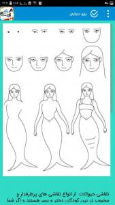 اسکرین شات برنامه دانلود برنامه آموزش کشیدن نقاشی 5