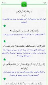 اسکرین شات برنامه قرآن کریم کامل به ترجمه 3