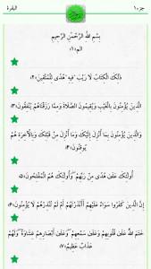 اسکرین شات برنامه قرآن کریم کامل به ترجمه 5