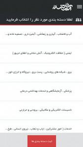 اسکرین شات برنامه سامانه اطلاع رسانی اخبار مناقصه مزایده استعلام بها 9