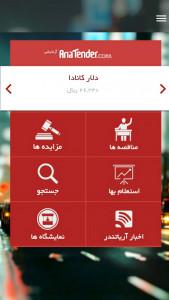 اسکرین شات برنامه سامانه اطلاع رسانی اخبار مناقصه مزایده استعلام بها 4