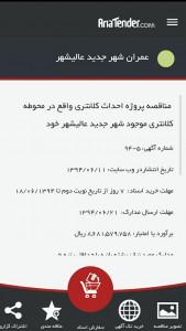اسکرین شات برنامه سامانه اطلاع رسانی اخبار مناقصه مزایده استعلام بها 6