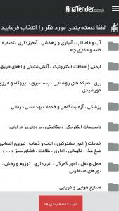 اسکرین شات برنامه سامانه اطلاع رسانی اخبار مناقصه مزایده استعلام بها 3