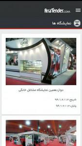 اسکرین شات برنامه سامانه اطلاع رسانی اخبار مناقصه مزایده استعلام بها 7