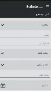 اسکرین شات برنامه سامانه اطلاع رسانی اخبار مناقصه مزایده استعلام بها 10