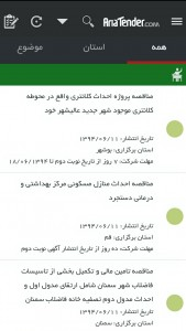 اسکرین شات برنامه سامانه اطلاع رسانی اخبار مناقصه مزایده استعلام بها 5