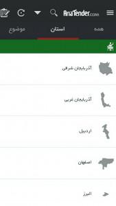 اسکرین شات برنامه سامانه اطلاع رسانی اخبار مناقصه مزایده استعلام بها 2