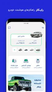 اسکرین شات برنامه رایکار(دیاگ خودرو،خلافی،عوارض،طرح ترافیک) 1