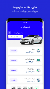 اسکرین شات برنامه رایکار(دیاگ خودرو،خلافی،عوارض،طرح ترافیک) 4