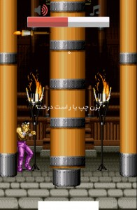 اسکرین شات بازی کاراته کار 5