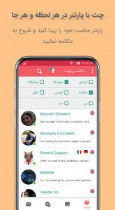 اسکرین شات برنامه آموزش زبان ریمرسی 2