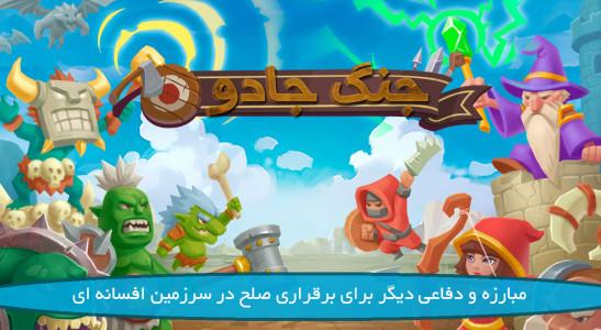 اسکرین شات بازی بازی دفاعی جنگ جادو 1