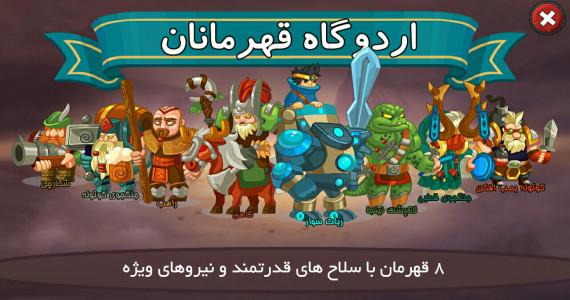 اسکرین شات بازی بازی دفاعی جنگ جادو 7