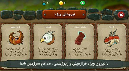 اسکرین شات بازی بازی دفاعی جنگ جادو 4