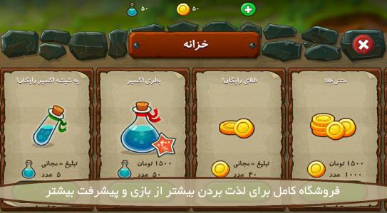 اسکرین شات بازی بازی دفاعی جنگ جادو 5