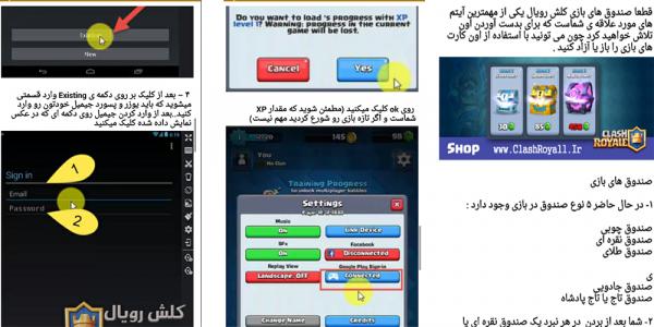 اسکرین شات برنامه آموزش تخصصی کلش رویال+فیلم 1
