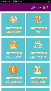 اسکرین شات برنامه خرید شارژ پرداخت قبوض 4