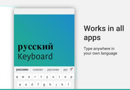 اسکرین شات برنامه Russian Keyboard with English letters 6