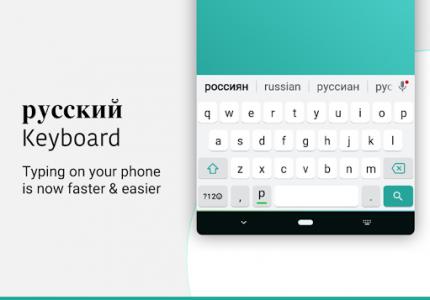 اسکرین شات برنامه Russian Keyboard with English letters 1