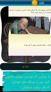 اسکرین شات بازی جنایت 4