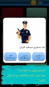 اسکرین شات بازی جنایت 6