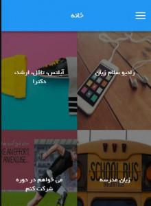 اسکرین شات برنامه اپلیکیشن رایگان آموزش مجازی زبان انگلیسی سلام زبان 1