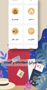 اسکرین شات برنامه آموزش زبان عربی - یادگیری عربی 5