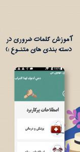 اسکرین شات برنامه آموزش زبان عربی - یادگیری عربی 4