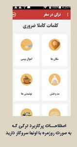 اسکرین شات برنامه آموزش زبان ترکی استانبولی صوتی 3