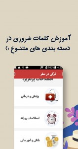 اسکرین شات برنامه آموزش زبان ترکی استانبولی صوتی 4