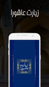 اسکرین شات برنامه زیارت عاشورا - دعا و مناجات 1