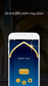 اسکرین شات برنامه زیارت عاشورا - دعا و مناجات 2
