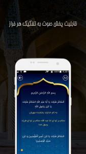 اسکرین شات برنامه زیارت عاشورا - دعا و مناجات 3